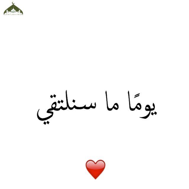 إن شاء الله Words Quotes Love Quotes