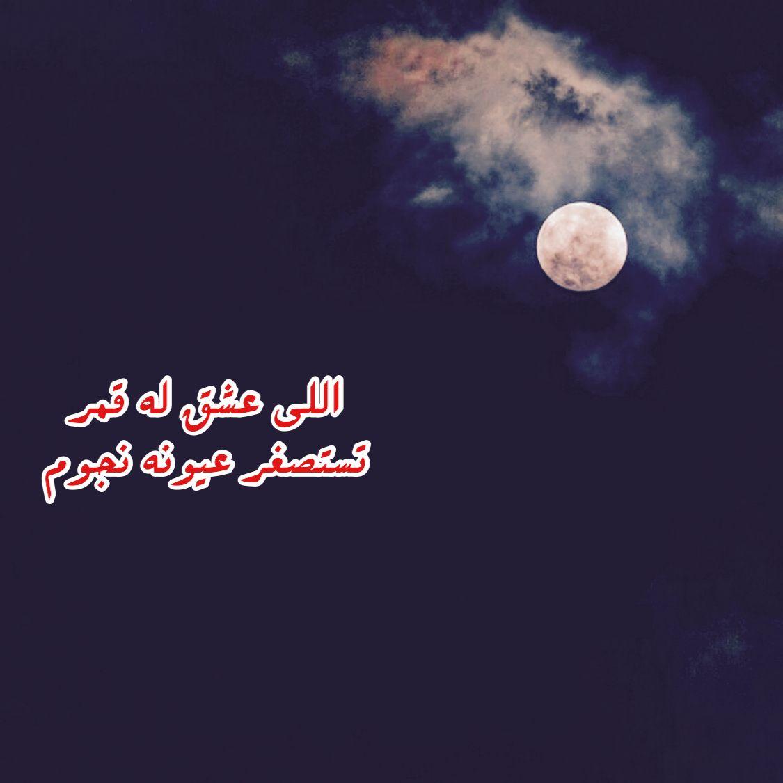 اللي عشق له قمر تستصغر عيونه نجوم Happy Sunshine Arabi Happy