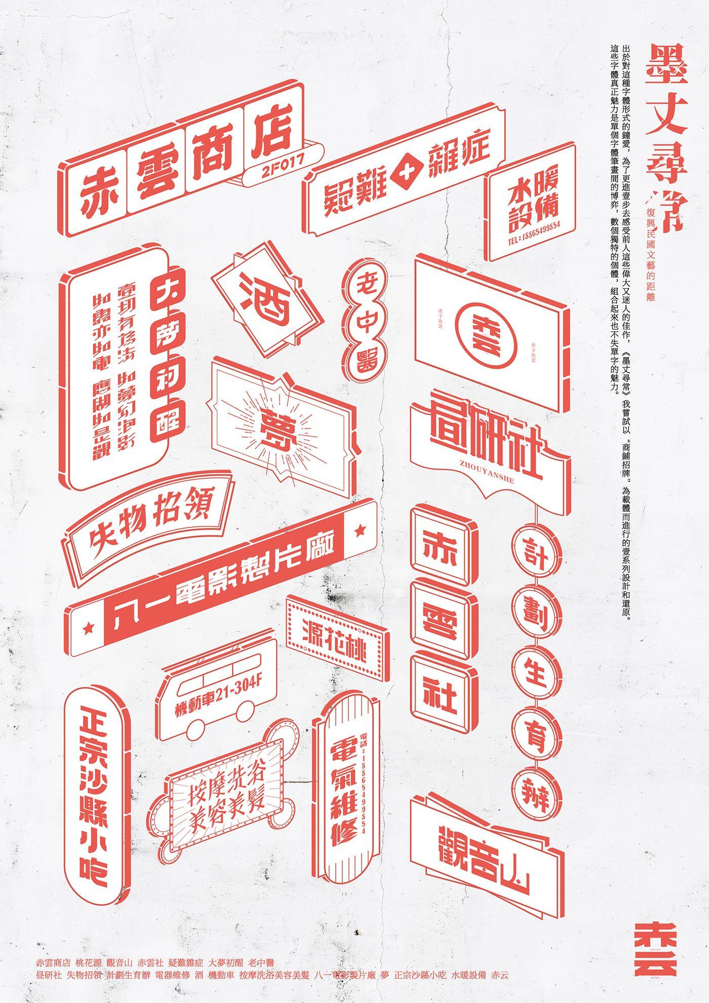 美术字系列 墨丈寻常 平面 字体 字形 行行珂 原创作品 站酷 Zcool Chinese Typography Design Graphic Design Posters Chinese Fonts Design