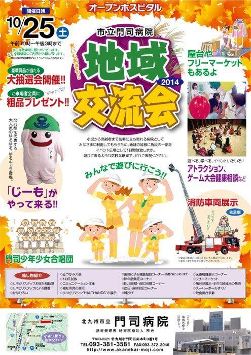 病院祭りチラシデザイン-北九州市