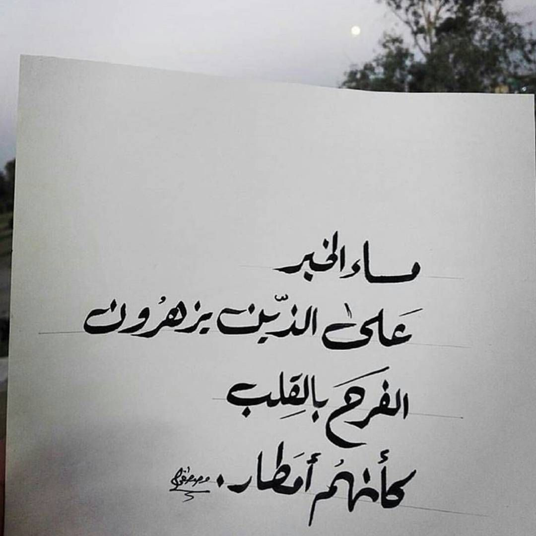 مساء الخير عـ ـلـ ـى Good Morning Image Quotes Evening Quotes Morning Texts