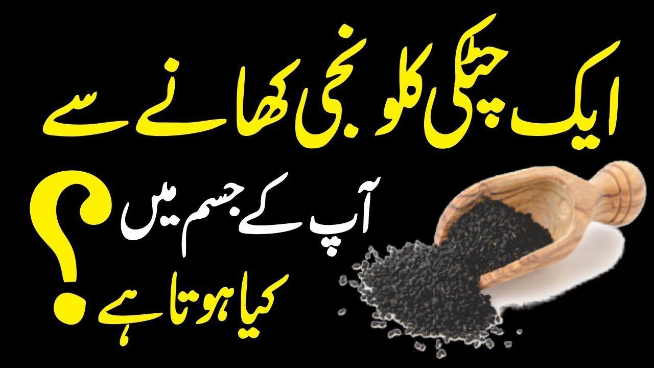 Benefits Of Black Seeds (Kalonji K Fayde ) Urdu Hindi | Urdu Lab