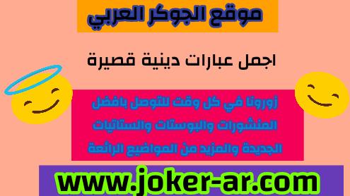 اجمل عبارات دينية قصيرة 2020 الجوكر العربي ادعية ادعية مستجابة حالات واتساب اسلامية خواطر عبارات اسلامية عبارات دينية كلمات اسلامية منشورا Joker Islam Status