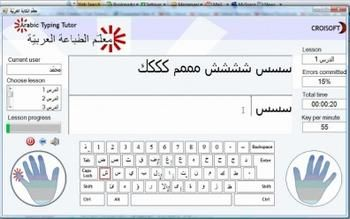 english to arabic typing software free download