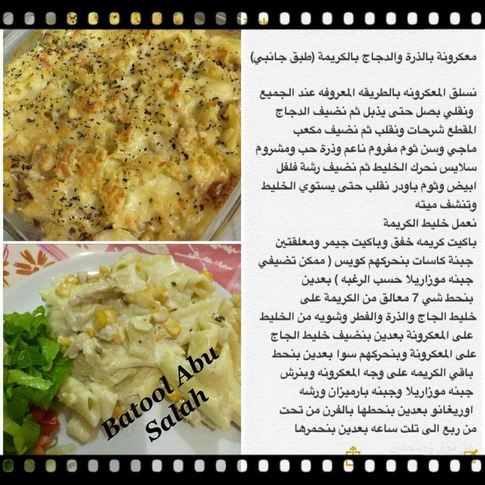 معكرونة بالدجاج والكريمة Health Dinner Recipes Cooking Recipes Cooking