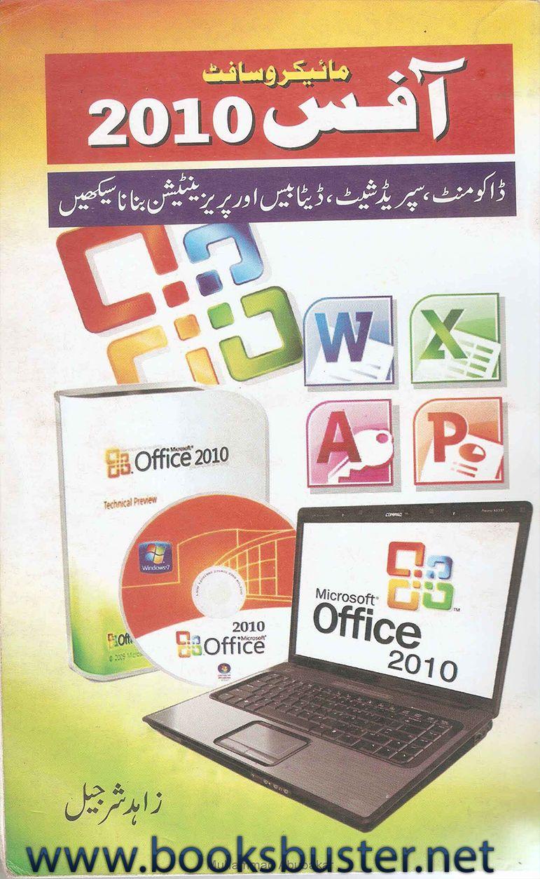 Free Download Urdu Book MS OFFICE 2010(مائیکرو سافٹ