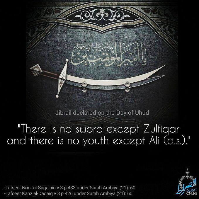 Jibrail Declared On The Day Of Uhud There Is No Sword Except Zulfiqar And There Is No Youth Except Ali A S Imam Ali Quotes Ali Quotes Imam Ali