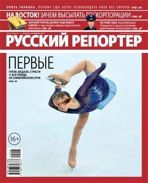 Русский Репортер № 6 (13 - 20 февраля 2014)