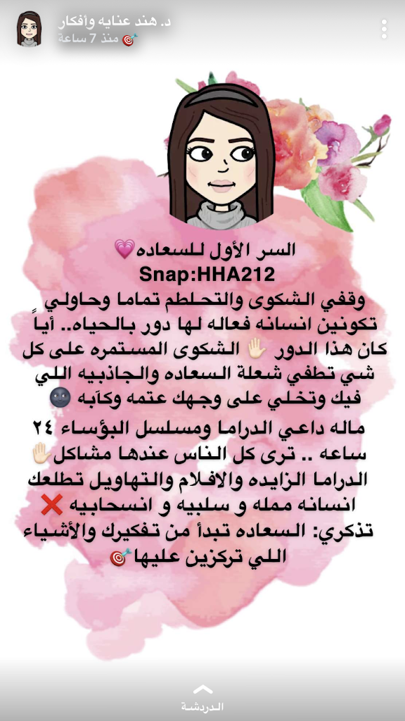 Pin By ː Iss Yaa On مواضيع د هند Relationship Lessons Favorite Book Quotes Life Habits