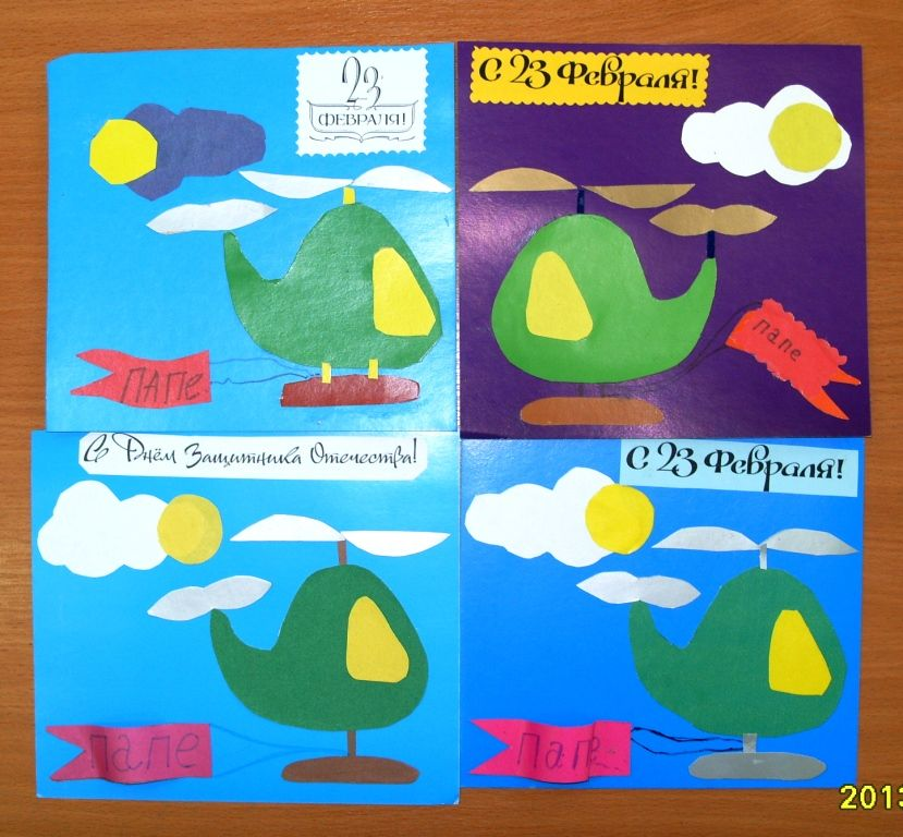 урок технологии открытка 23 февраля запасы