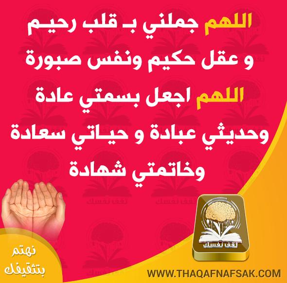 اللهم جملني Islam