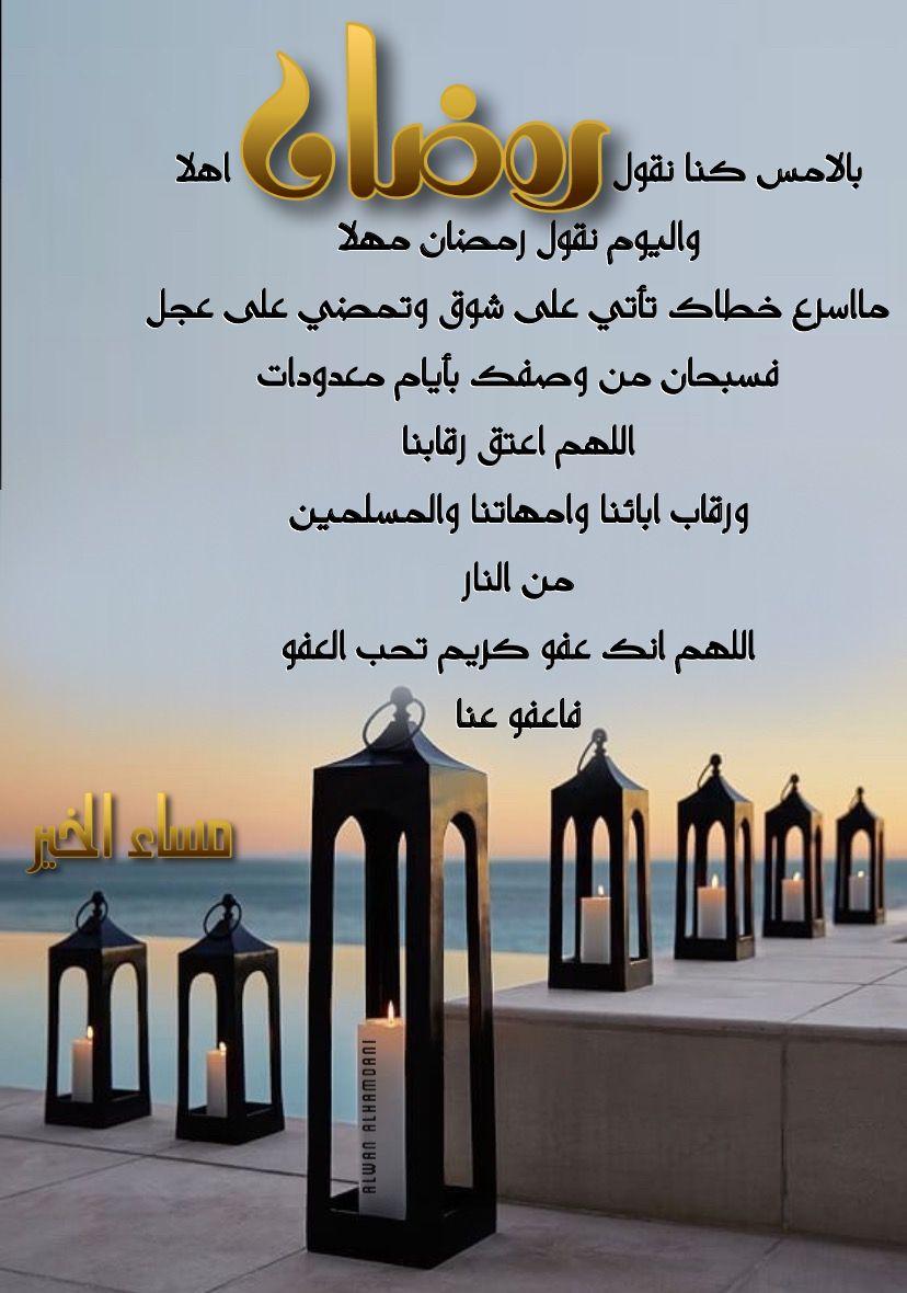 Pin By Alwan Alhamdani On رمضان كريم Movie Posters Poster Gac