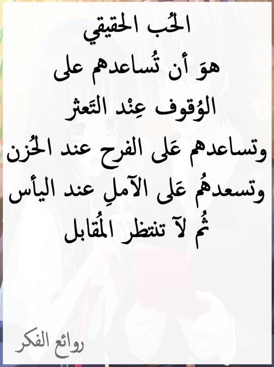 ليسـ آلحب في آلگلآمـ فقطـ آحيآنآ تجد آحدهہم صـآمـت ويحبگ آگثر مـن آلمـنآفقين حولگ الحب الحقيقي ان يبادلك الشخص نف Life Quotes Ali Quotes Arabic Love Quotes