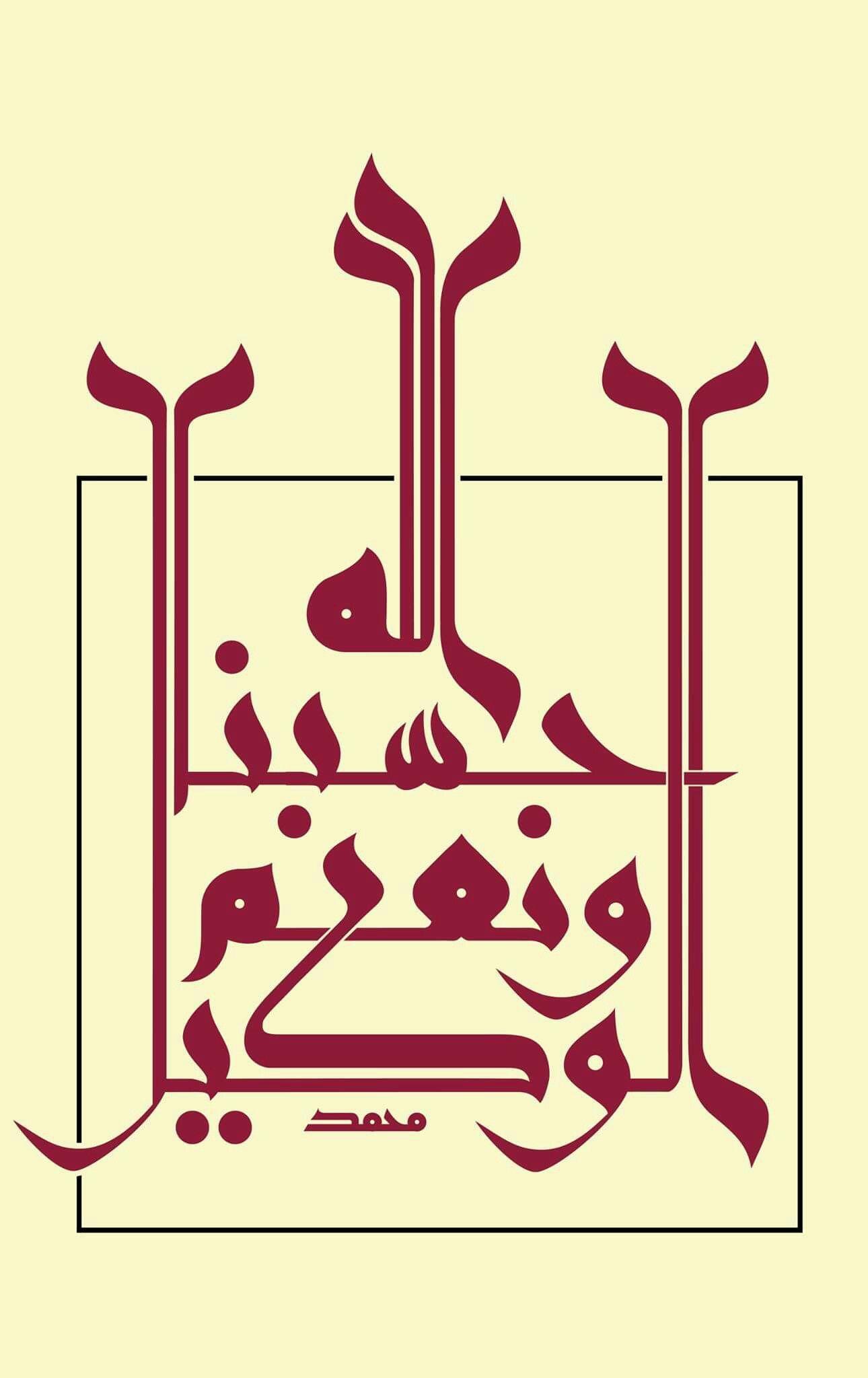 abdullah bulum adlı kullanıcının حسبنا panosundaki Pin