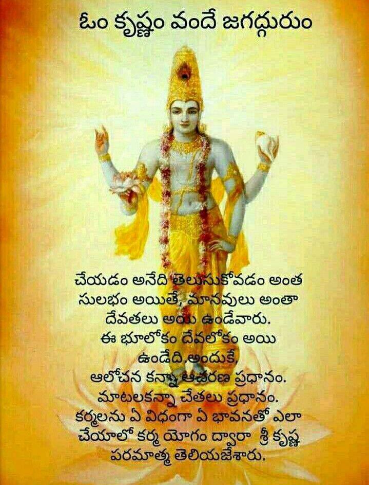 Pin By Ravindra On Bhagavad Gita Krishna Quotes Devotional
