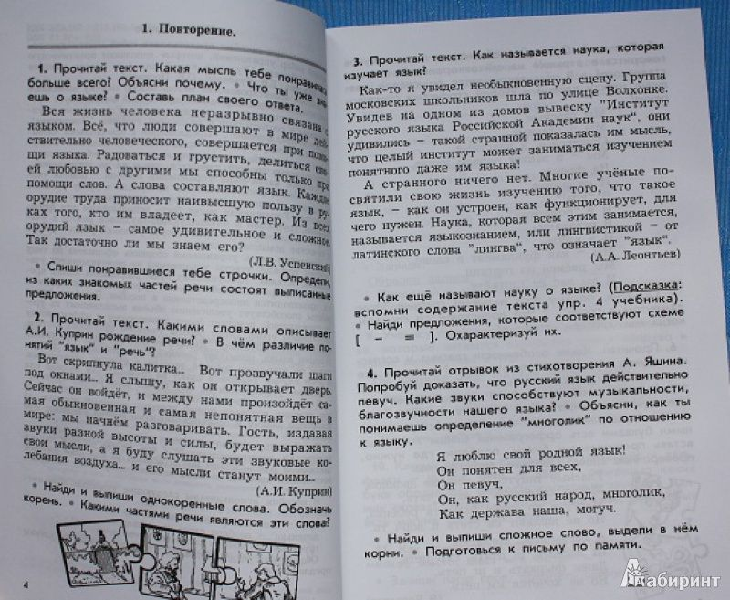 Мнемозина гдз по литературе учебник-хрестоматии за класс