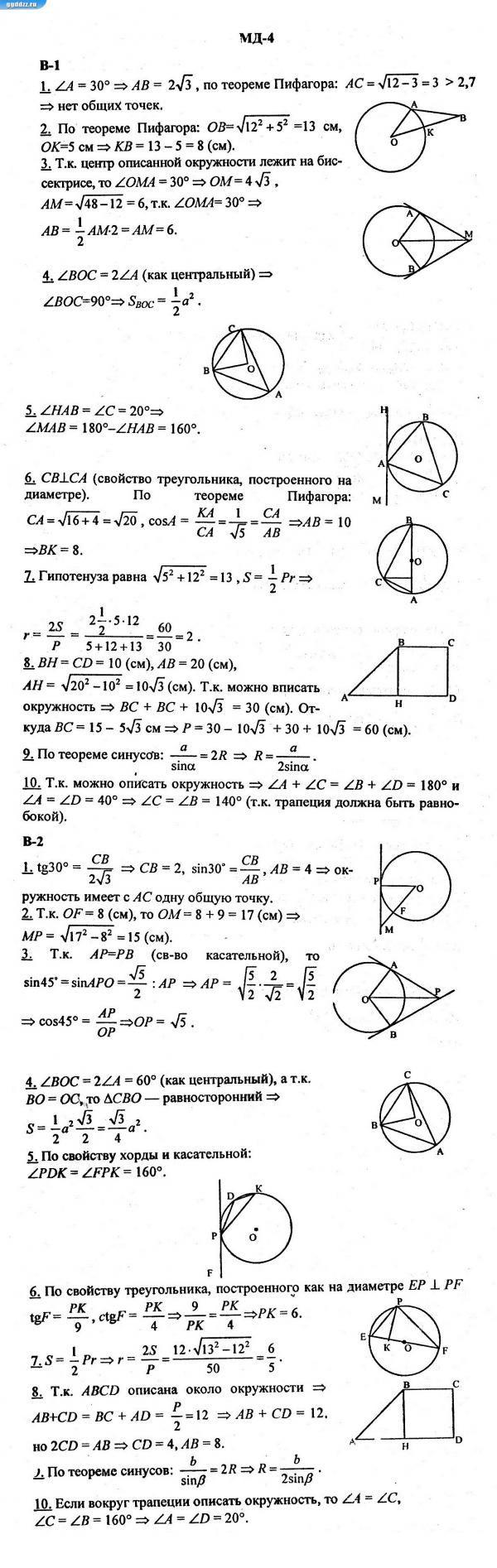 П. а. оржековский химия класс гдз бесплатно