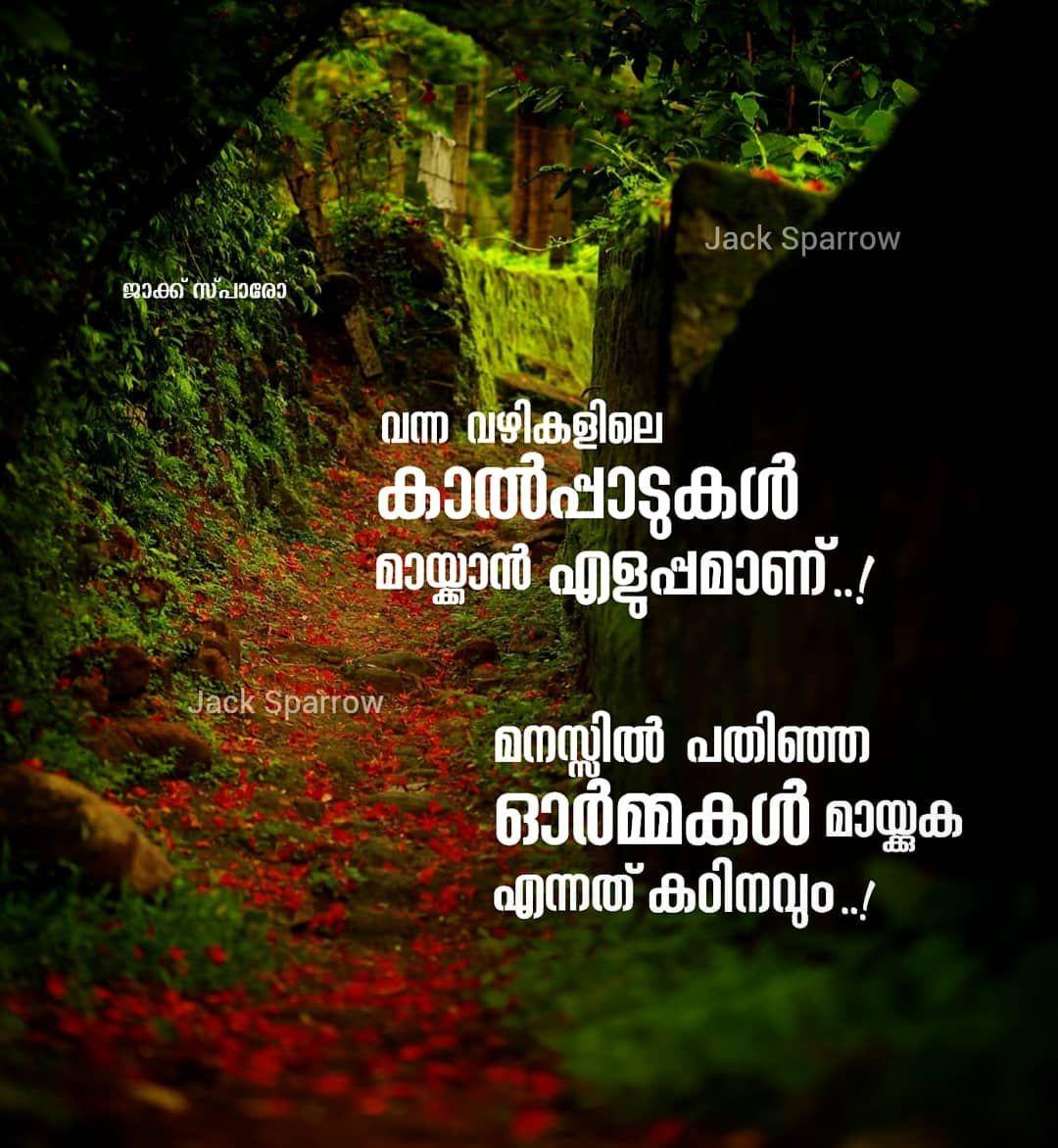 love and friendship images malayalam Lastest - Malayalam Friendship