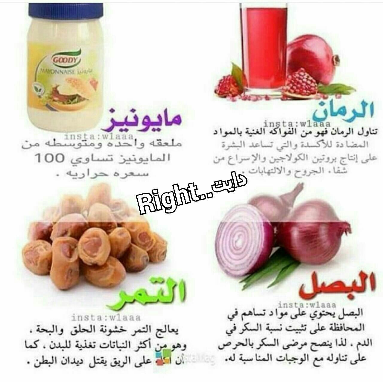 Pin By Sos Q8 On أعشاب وعلاجات Health Facts Food Health Fitness Nutrition Health And Nutrition