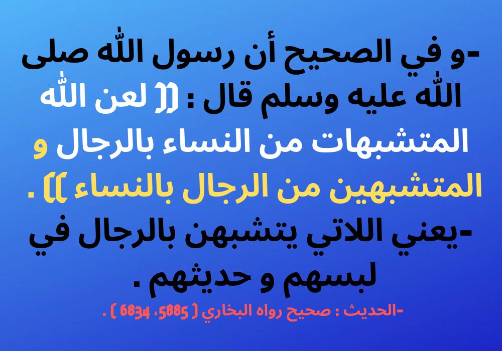 Pin By الدعوة الى الله On حديث نبوية شريفة عن تشبه الرجال بالنساء وتشبه النساء بالرجال