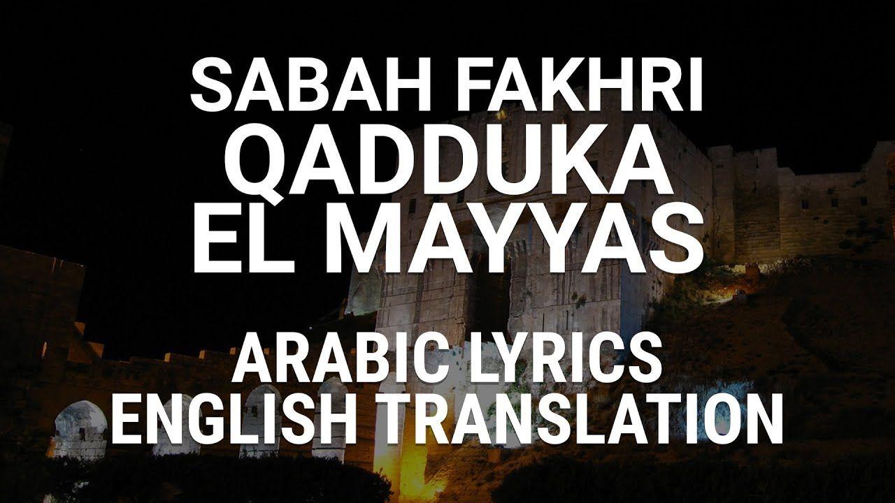 Sabah Fakhri Qadduka L Mayyas Fusha Syrian Arabic Translation صباح فخري قدك المياس Youtube Music Songs English Translation Lyrics