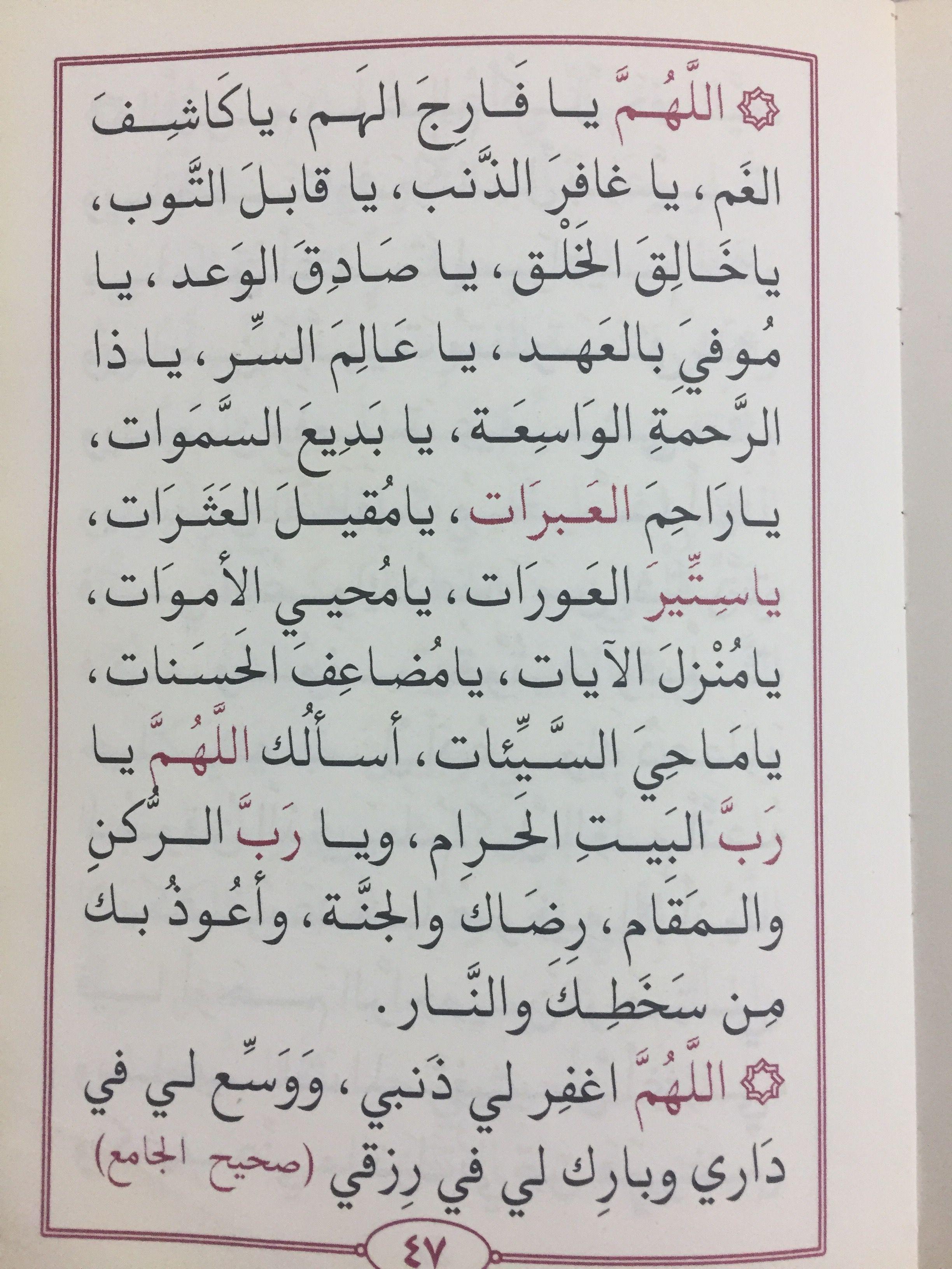 الله يرحمك و يسكنك ابواب الجنه Islamic Love Quotes Quran Quotes Love Islamic Inspirational Quotes