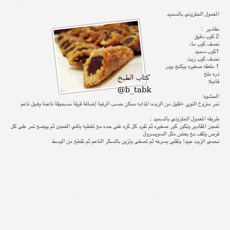 معمول بالسميد Food And Drink Food Recipes
