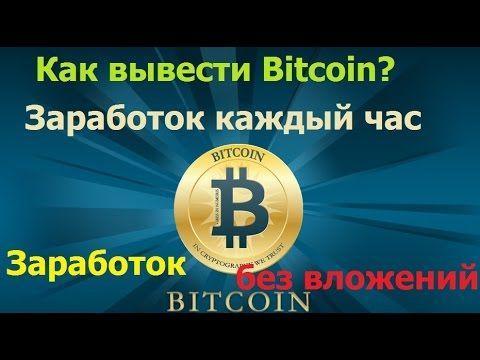 заработок в интернете без вложений биткоинов