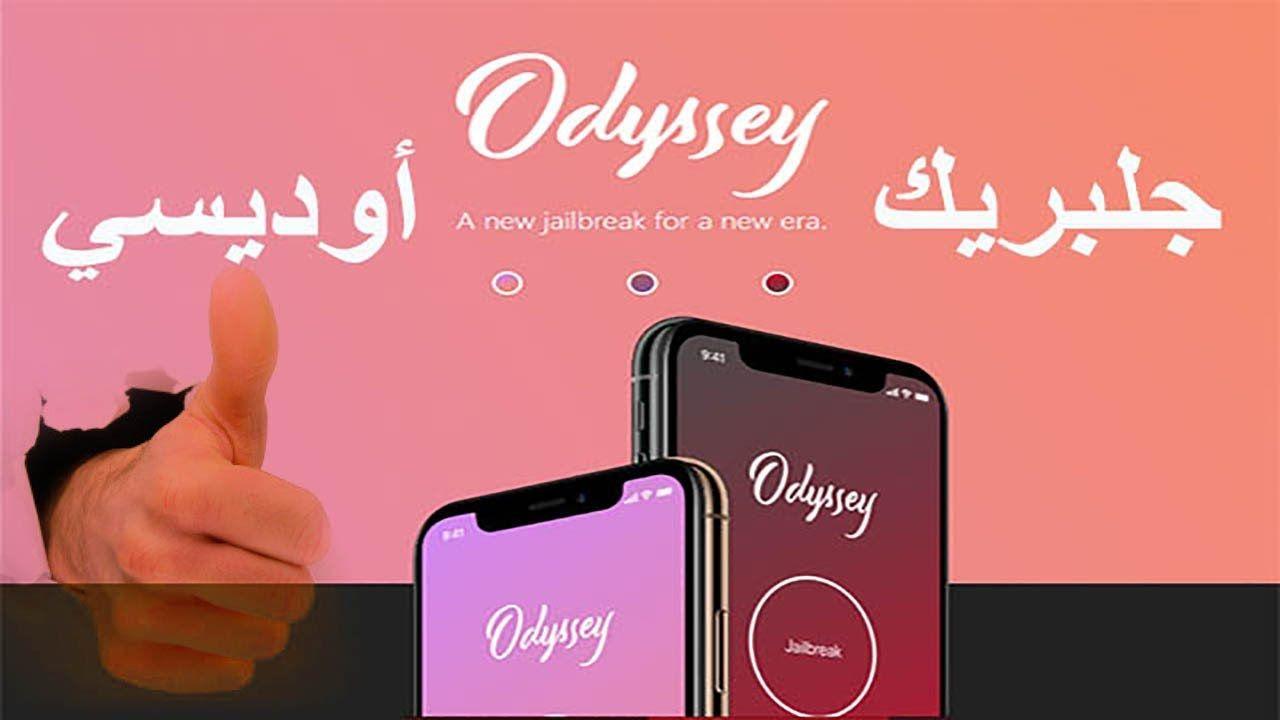 جلبريك أوديسي Jailbreak Odyssey شرح طريقة تحميله وتفعيله Samsung Galaxy Phone Samsung Galaxy Galaxy Phone