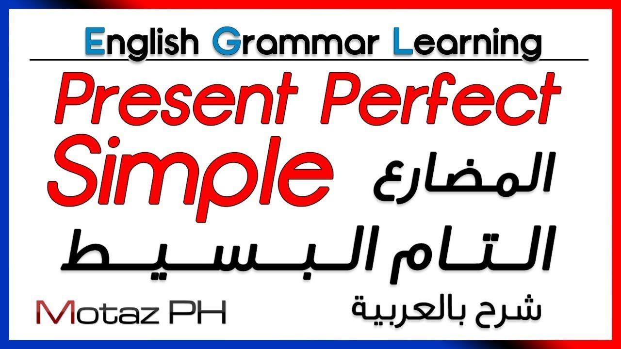 Present Perfect Simple تعلم اللغة الانجليزية المضارع التام البسيط English Grammar Learning Language