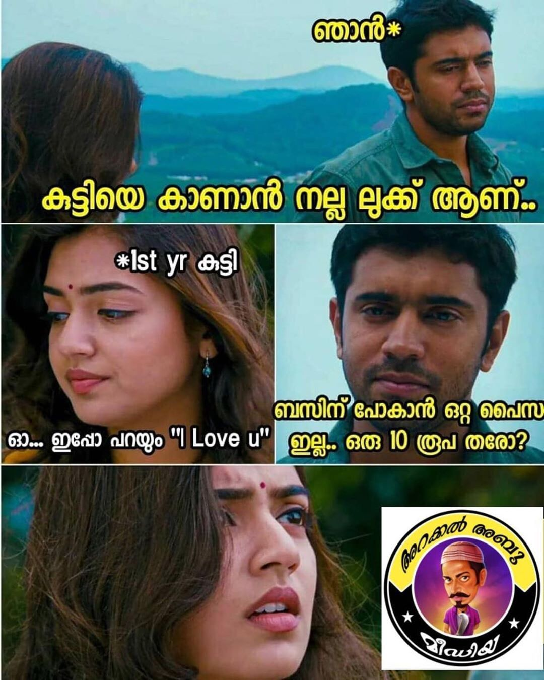 Pin By Free Soulz On Malayalam Quote Funny Facts Entertaining Crazy Funny Memes