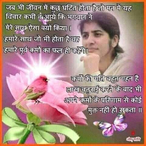 Pin by Arun Arora on ANMOL SUVICHAR | Hindi quotes ...