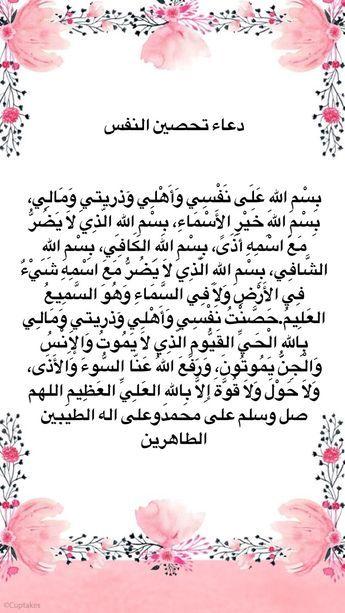 دعاء تحصين الانفس Islamic Quotes Quran Islam Facts Quran Quotes Love