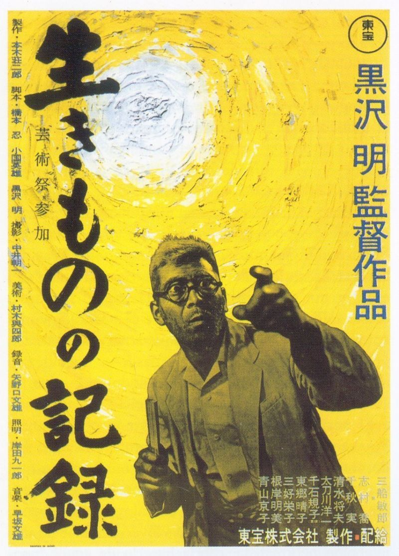 1955 Vivre Dans La Peur Chronique D Un Etre Vivant 生きものの記録 Ikimono No Kiroku Akira Kurosawa Film Japonais Affiche Japonaise Film