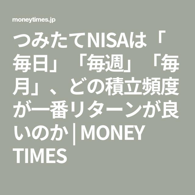 つみたてnisaは 毎日 毎週 毎月 どの積立頻度が一番リターンが良いのか Money Times 資金管理 投資 積立