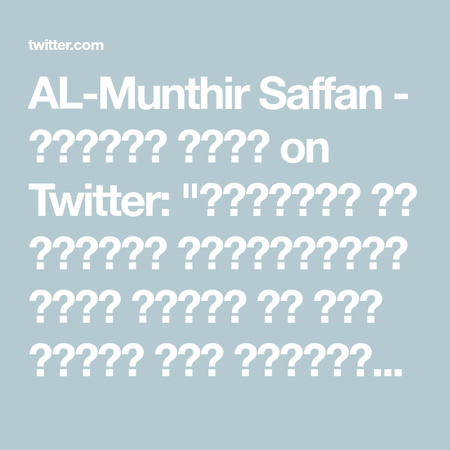 Al Munthir Saffan المنذر سفان On Twitter الترقيم في برنامج مايكروسوفت وورد يعتبر من أسس العمل على المستند فاحتياجنا لترقيم مستنداتنا أو مقالاتنا أو حتى الك