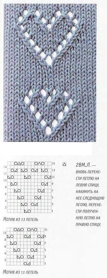 Simple knitting heart | Tejidos | Pinterest | Tejido, Dos agujas y ...