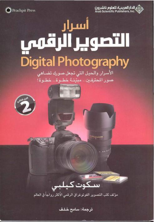 أسرار التصوير الرقمي الجزء الثاني Free Download Borrow And Streaming Internet Archive Digital Photography Books Digital Photography Learning Photography