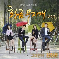 Golden Rainbow OST Part.5 | 황금무지개 OST Part 5 - Ost / Soundtrack, available for download at ymbulletin.blogspot.com