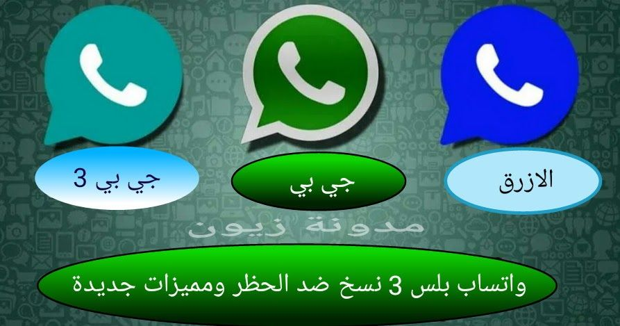 تحميل واتساب جي بي الأخضر واتس اب بلس الازرق واتساب جي بي ثري 3 آخر تحديث In 2020 Incoming Call Screenshot Incoming Call