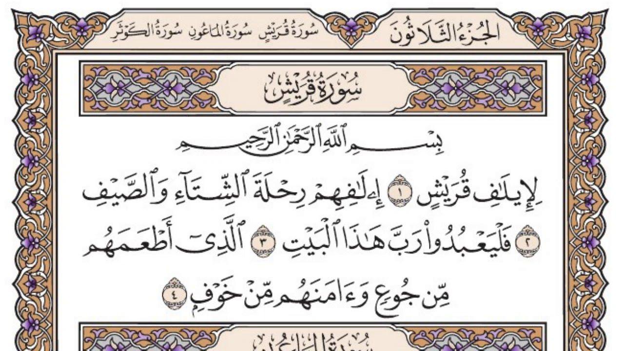 سورة قريش مكتوبة فضيلة الشيخ ياسر الدوسري Youtube Bullet Journal Arabic Calligraphy Journal