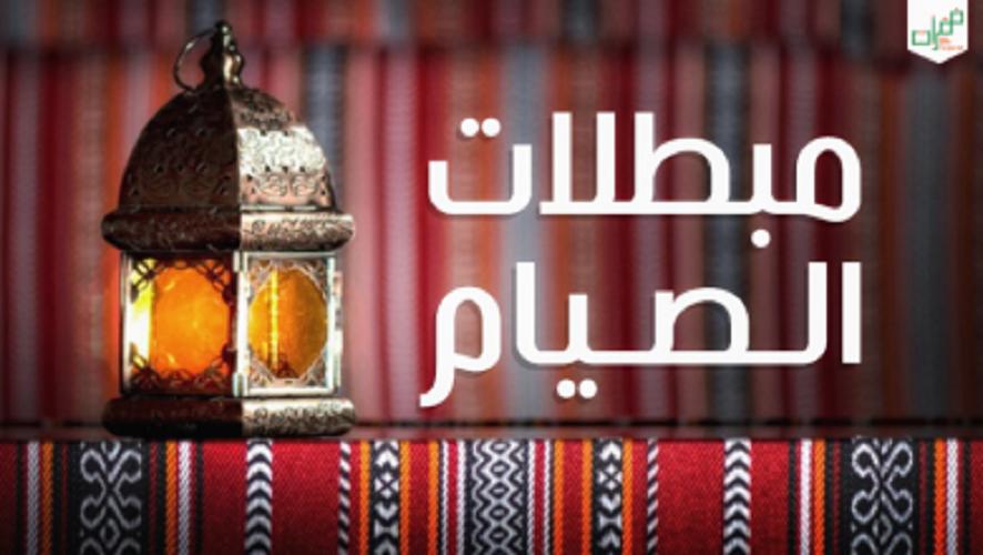 المتفق والمختلف عليها مبطلات الصيام في رمضان Novelty Sign Novelty Decor