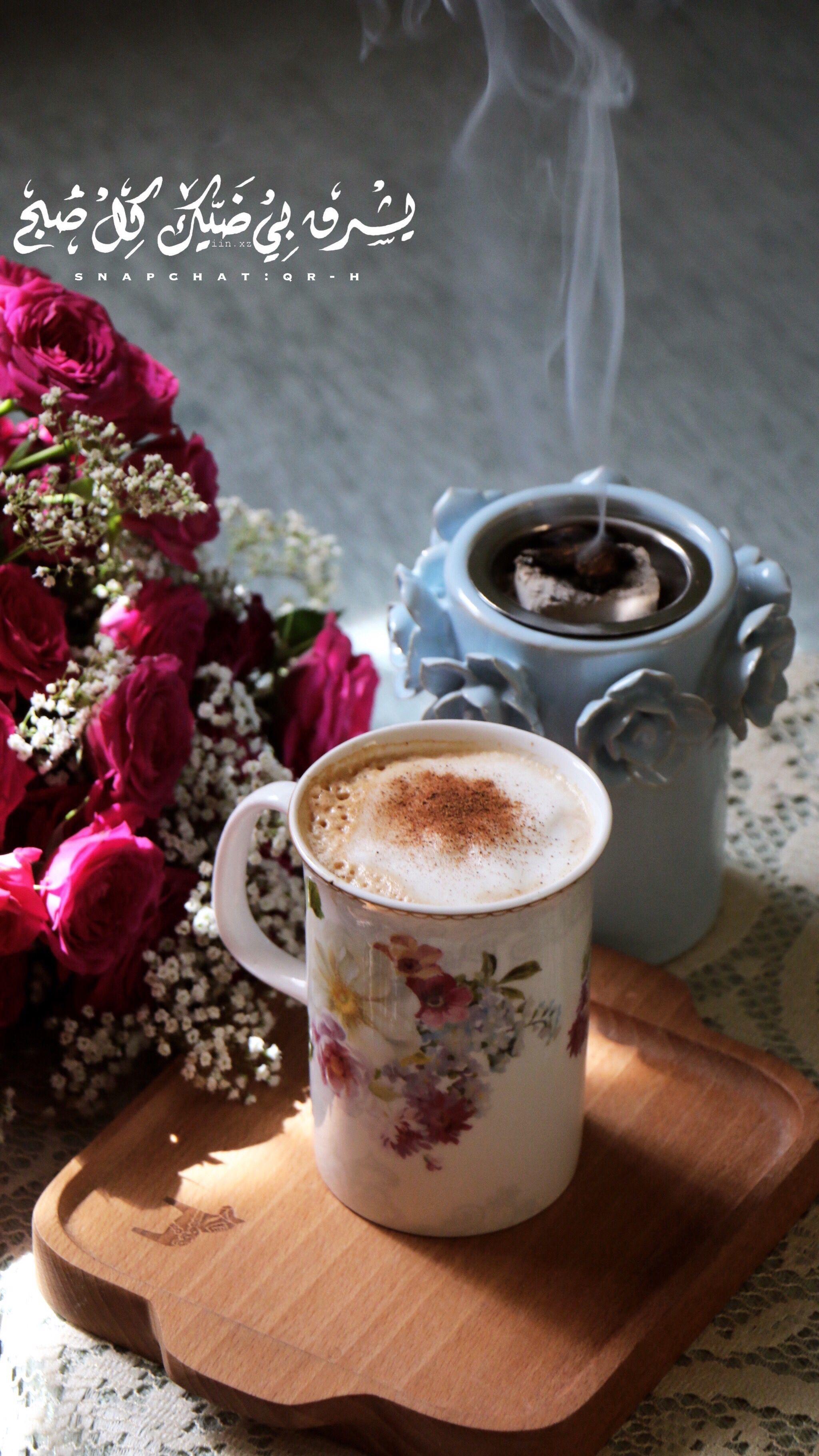 صباح الخير Good Morning Greetings Good Morning Wishes Morning Blessings