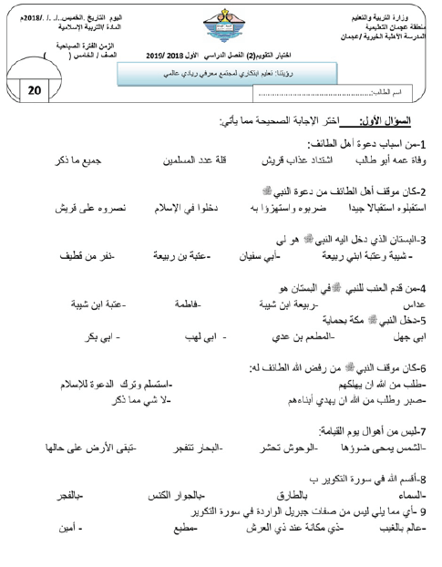 اوراق عمل متنوعة مراجعة الصف الخامس مادة التربية الاسلامية Math Math Equations