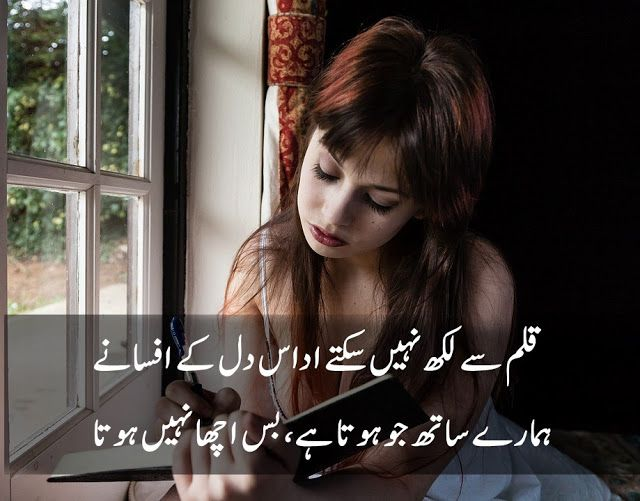 Udas Poetry in Urdu With Images | Best Urdu Poetry Pics and