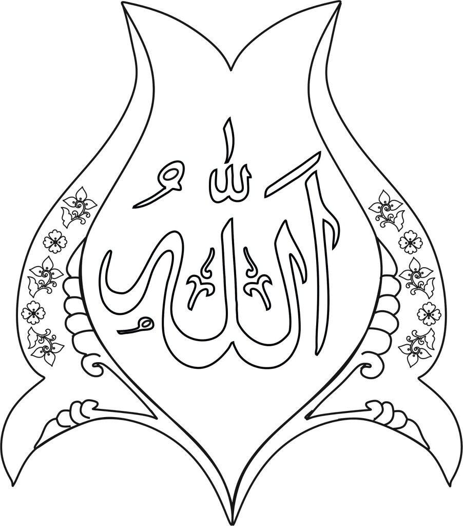 Gambar Mewarnai Kaligrafi Allah Muhammad Allah Muhammad Pinterest