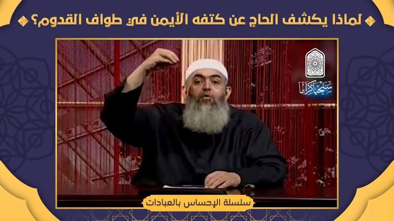 لماذا يكشف الحاج عن كتفه الأيمن في الطواف إجابة مدهشة معاني الحج 8 Baseball Cards Cards Islam