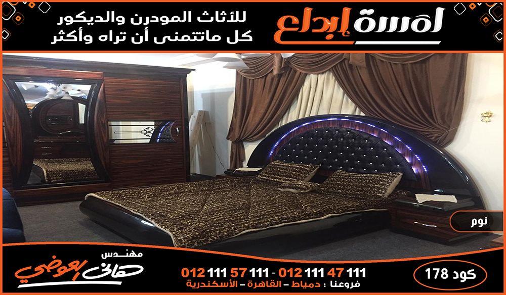 معارض اثاث دمياط Bed Furniture Bedroom