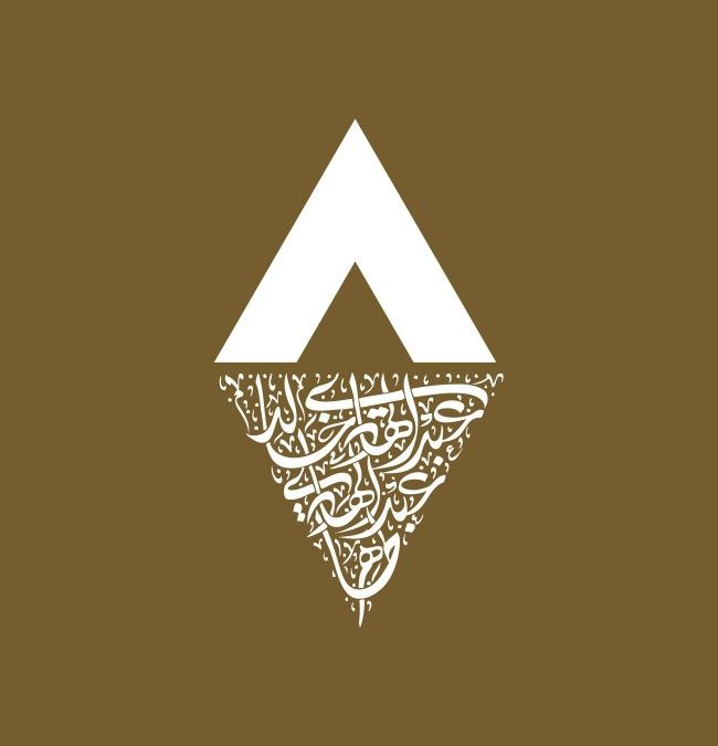 The Showcased Typographic Logo Above Was A Commission For Tarek Atrissi Design To Design A Personal Individ Logo Design Logo Design Creative Calligraphy Design