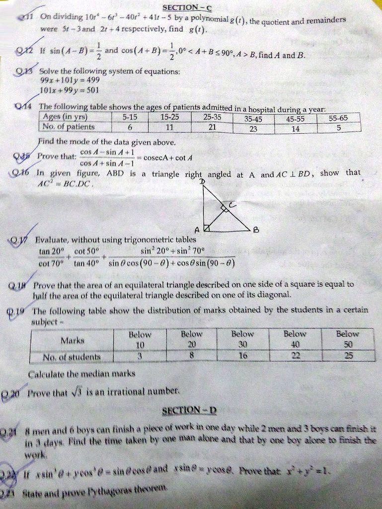 CBSE 2014 - 2015 Class 10 SA1 Question Papers - Maths | question